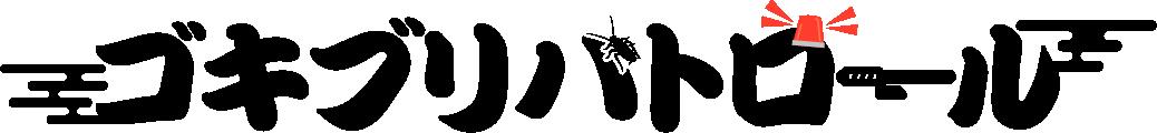 ゴキブリパトロール