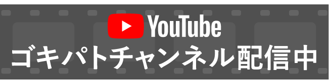 Youtubeゴキパトチャンネル配信中
